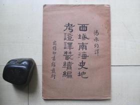 1934年商务印书馆32开:西域南海史地考证译丛   续编