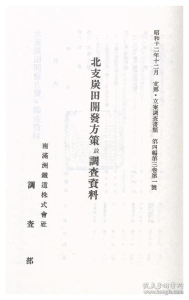 【复印本】北支煤田开发方策及调查资料 1937年印行(日文)