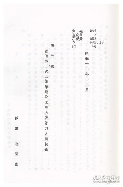 【复印本】满洲国国道第二次五年建设工程所需劳动力数量调查 1936年印行(日文)