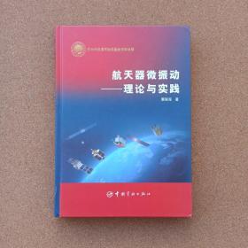 航天器微振动 理论与实践(精)