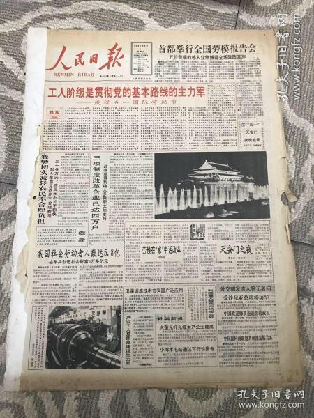 人民日报1992年5月1日(1-4版)