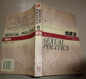 性政治:书架Q2
