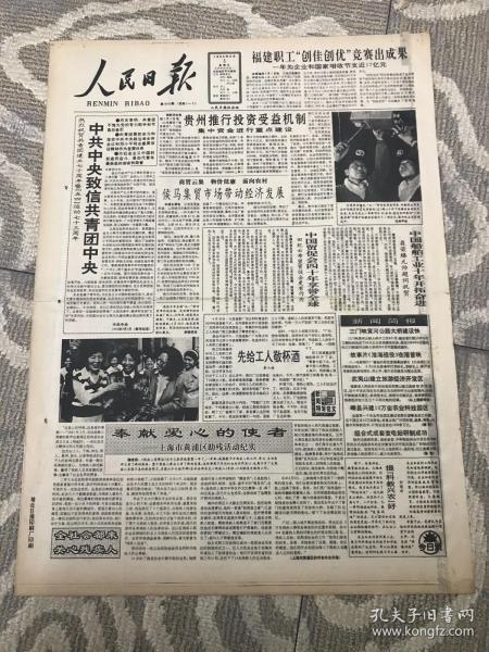 人民日报1992年5月3日(1-8版)