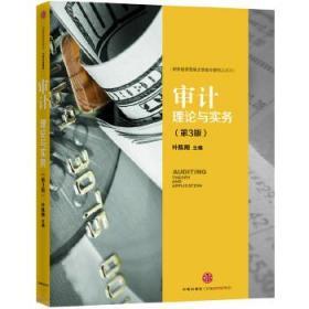 特价~审计理论与实务-(第3版) 叶陈刚  主编 9787508657523 中信
