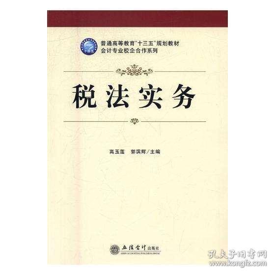 税法实务 书高玉莲 法律 书籍