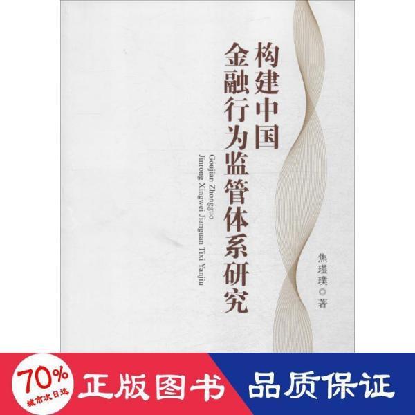 构建中国金融行为监管体系研究