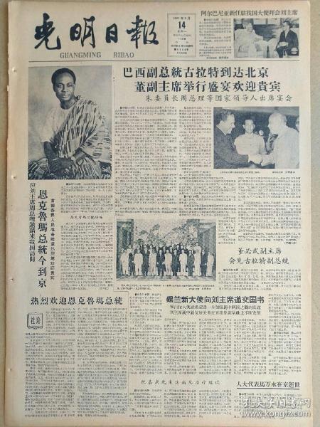 光明日报1961年8月14日,今日四版全。【人大代表马万水在京逝世】【杜甫墓地考】