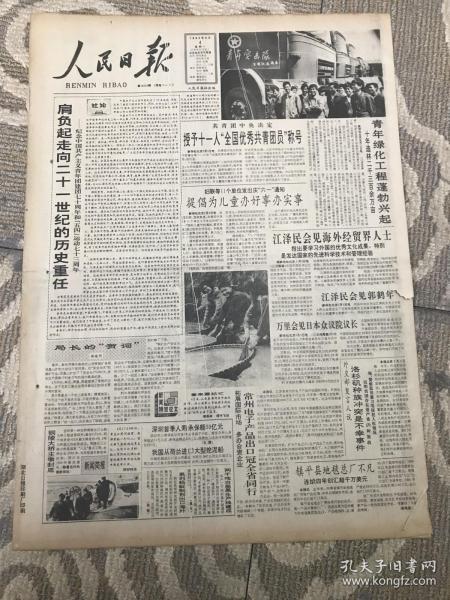 人民日报1992年5月4日(1-8版)