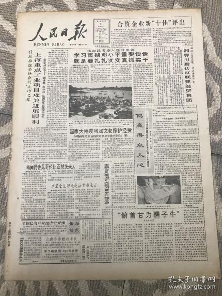 人民日报1992年5月6日(1-8版)