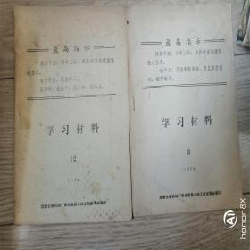 学习材料 1970年第3、12期(2本合售)