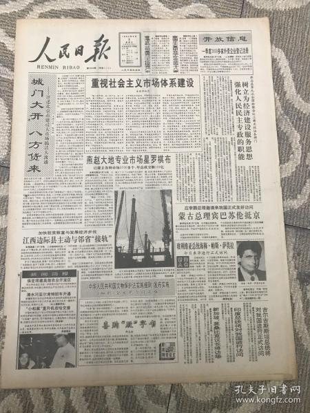 人民日报1992年5月8日(1-8版)