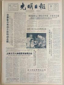 光明日报1961年8月18日,今日四版全。