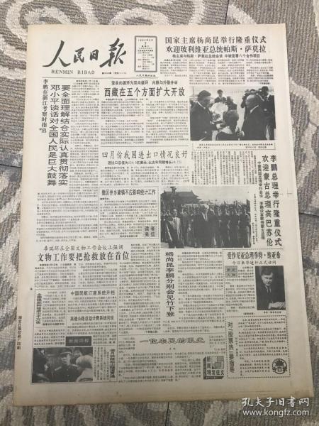 人民日报1992年5月9日(1-8版)