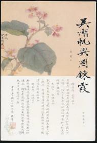 【刘聪签名本】吴湖帆与周鍊霞