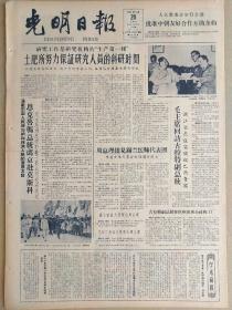 光明日报1961年8月20日,今日四版全。