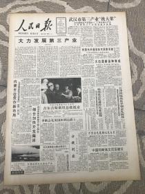 人民日报1992年5月13日(1-8版)