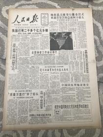 人民日报1992年5月14日(1-8版)