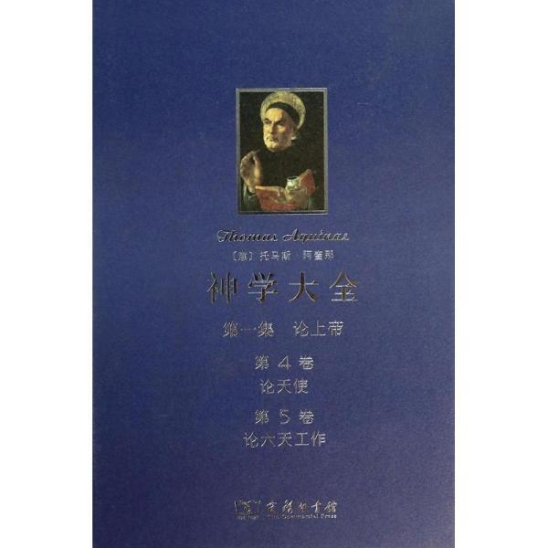 神学大全 第一集 第4﹑5卷:论天使 论六天工作