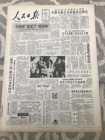 人民日报1992年5月15日(1-8版)