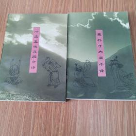 抱朴子内篇注译+冲虚至德真经今译