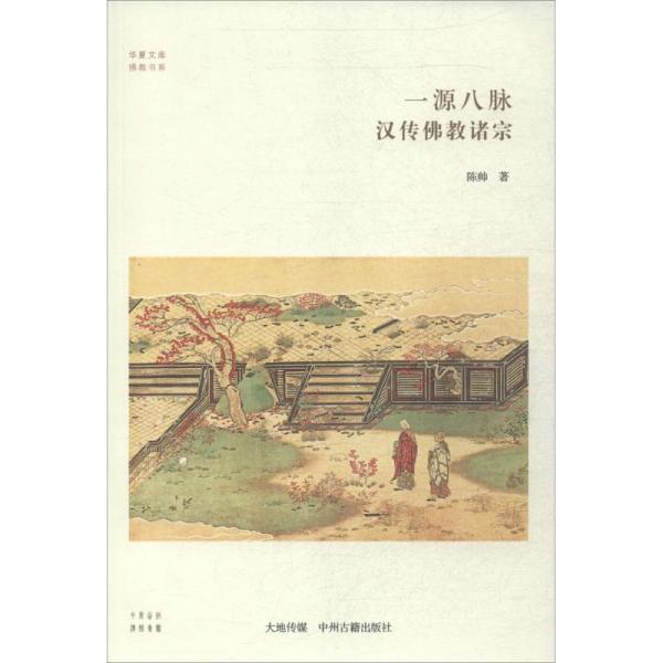 华夏文库·佛教书系·一源八脉:汉传佛教诸宗