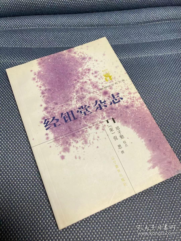 经鉏堂杂志(新世纪万有文库,一版一印)
