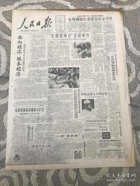人民日报1992年5月18日(1-8版)