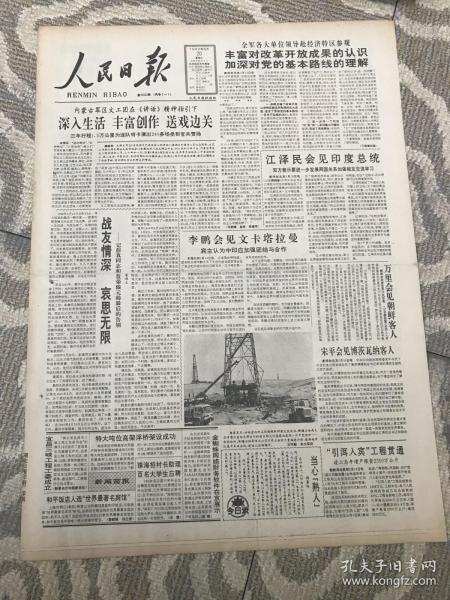 人民日报1992年5月20日(1-8版)