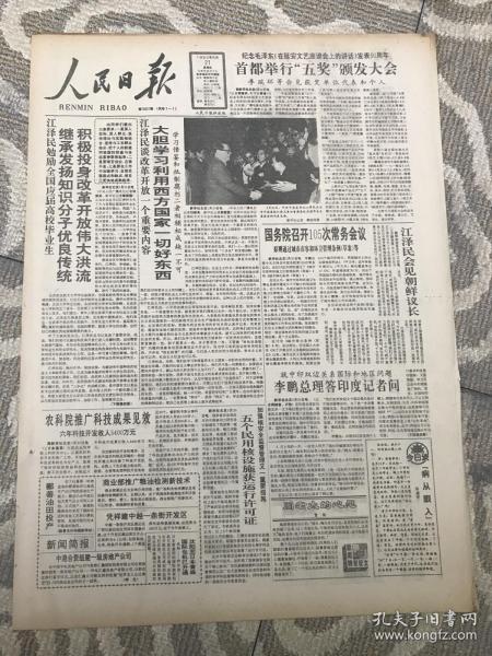 人民日报1992年5月21日(1-8版)