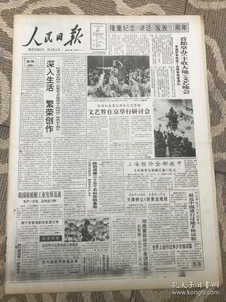 人民日报1992年5月23日(1-8版)