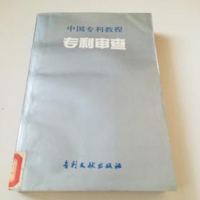 专利审查 中国专利教程
