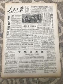 人民日报1992年4月28日(1-12版)