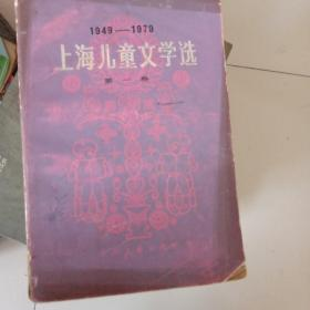 1949~1979年上海儿童文学选第一卷短篇小说。(有数幅插图)