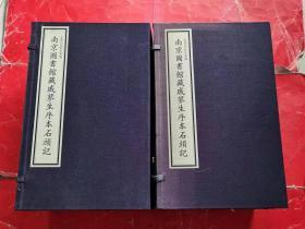 南京图书馆藏戚蓼生序本石头记(两函二十册)