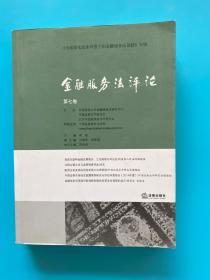 金融服务法评论(第7卷)