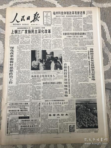 人民日报1992年5月30日(1-8版)