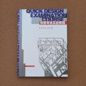 建筑·规划·景观专业考研·应试备战策略精解丛书:快题考试实战教程
