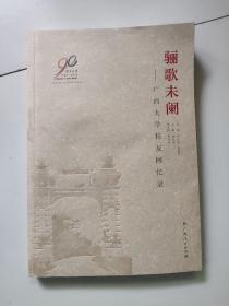 骊歌未阑:广西大学校友回忆录