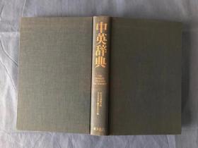 中英词典(香港出版)