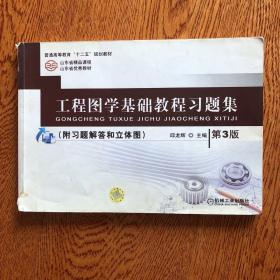 """普通高等教育""""十二五""""规划教材:工程图学基础教程习题集(第3版)"""