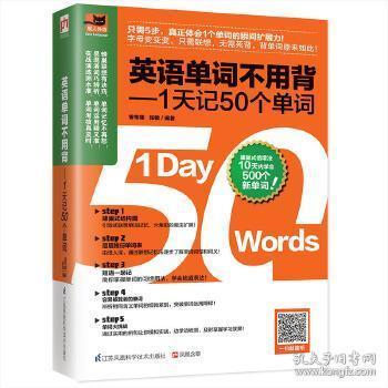 英语单词不用背——1天记50个单词