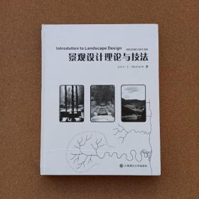景观设计理论与技法
