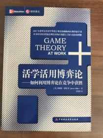 活学活用博弈论-如何利用博弈论在竞争中获胜