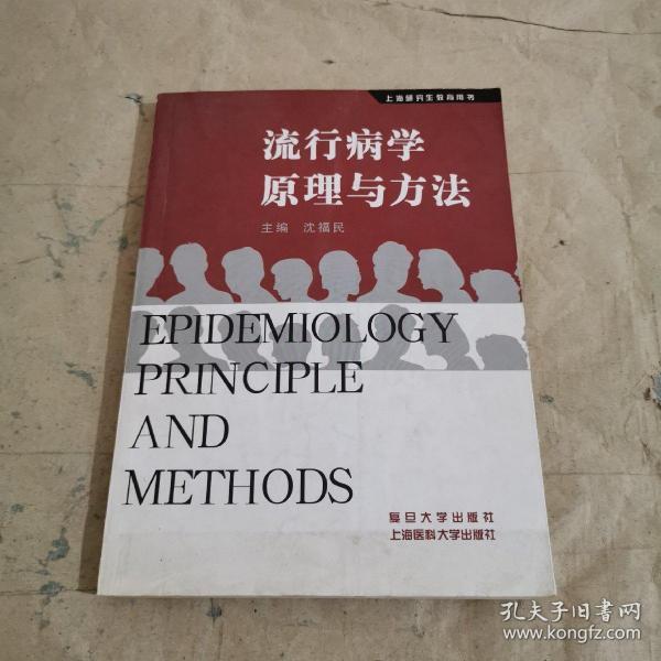 流行病学原理与方法——上海研究生教育用书