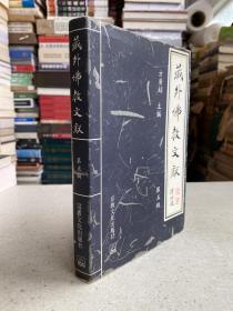 藏外佛教文献.第五辑(仅印1000册)1998年一版一印