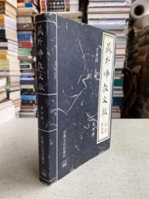 藏外佛教文献 第四辑(仅印1000册)1998年一版一印