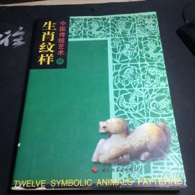 中国传统艺术(续)生肖纹样