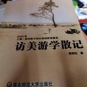 访美游学散记 : 2012年上海—加州影子校长培训教 育随笔