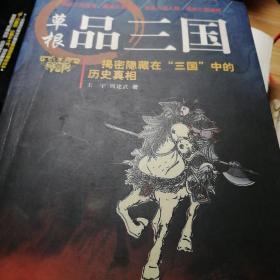 """草根品三国:揭密隐藏在""""三国""""中的历史真相"""