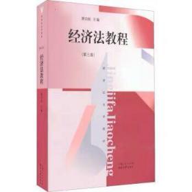 经济法教程(第3版)/新世纪法学教材